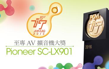 【IT Award 2016】至專 AV 擴音機大獎-Pioneer SC-LX901