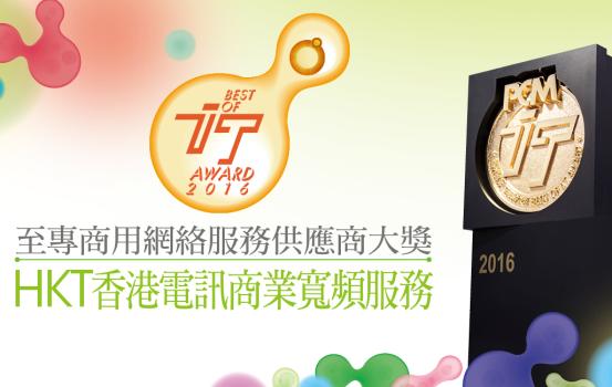 【IT Award 2016】至專商用網絡服務供應商大獎-HKT 香港電訊商業寬頻服務