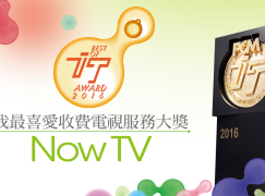 【IT Award 2016】我最喜愛收費電視服務大獎-Now TV