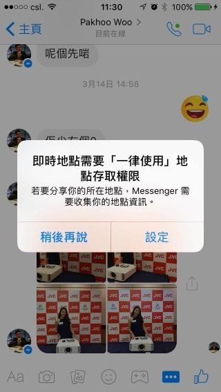 要留意,如果不完全關閉 Facebook Messenger,分享的地理資訊會一直在背景被app存取