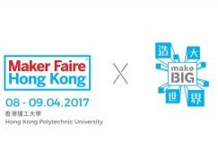 Maker Faire HK 2017 × 造大世界