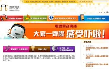 【死刑宣告】政府宣布終止數碼聲音廣播