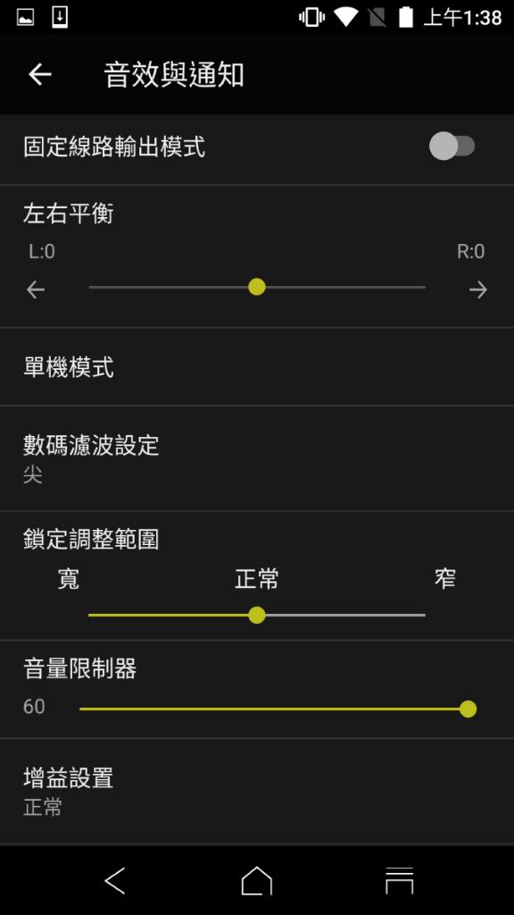 .聲音輸出平衡及設定也是一般手機沒有的調整功能。