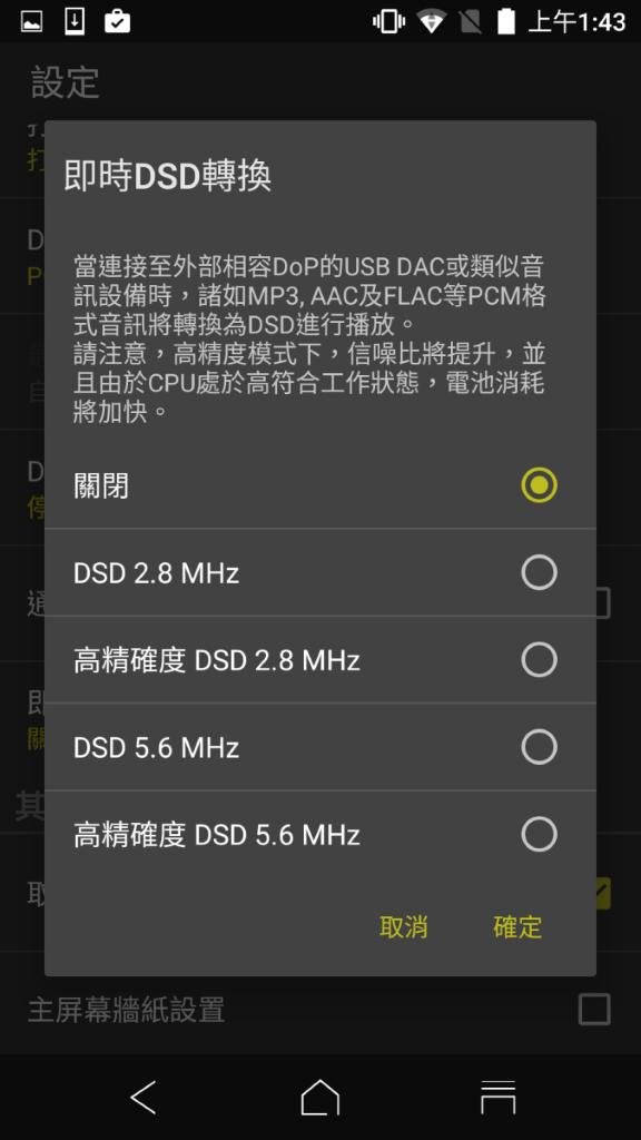 .如以USB連接外部DAC時,CMX1可以將音好檔案升頻到 DSD 5.6MHz。