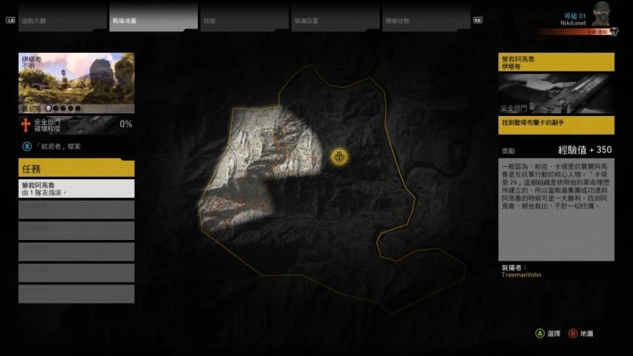《Ghost Recon: Wildlands》以南美的玻利維亞為舞台,各位需要在壯闊的版圖,逐步瓦解販毒集團。