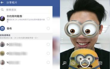 Facebook app 出即時動態 重覆 Messenger 隨手拍功能?