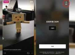 Instagram 新功能 直播影片可以留底