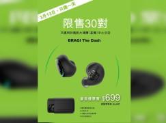 【只限一日】三折會員價買 Bragi The Dash 靚聲真無線藍牙耳機