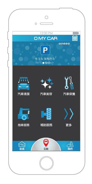 程式為車主提供維修及汽車美容資訊並能即時單相預約。