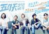 機票都慳返!YouTube 直播五月天台灣演唱會!