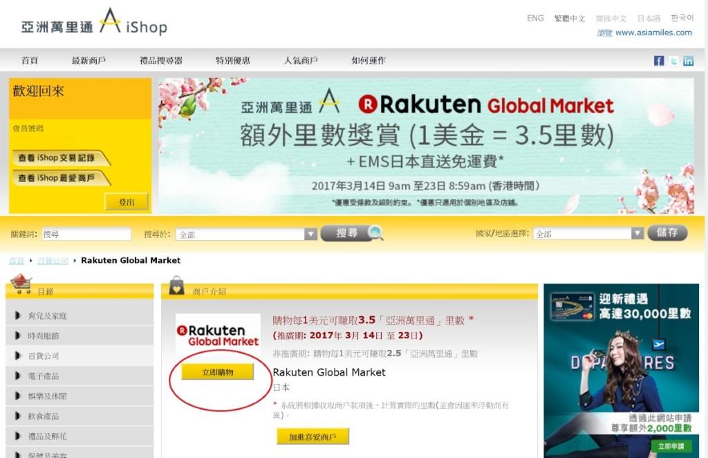 買家要先登入亞洲萬里通網站,透過網站內的 iShop 網上購物連結至樂天國際市場,才可賺取里數。