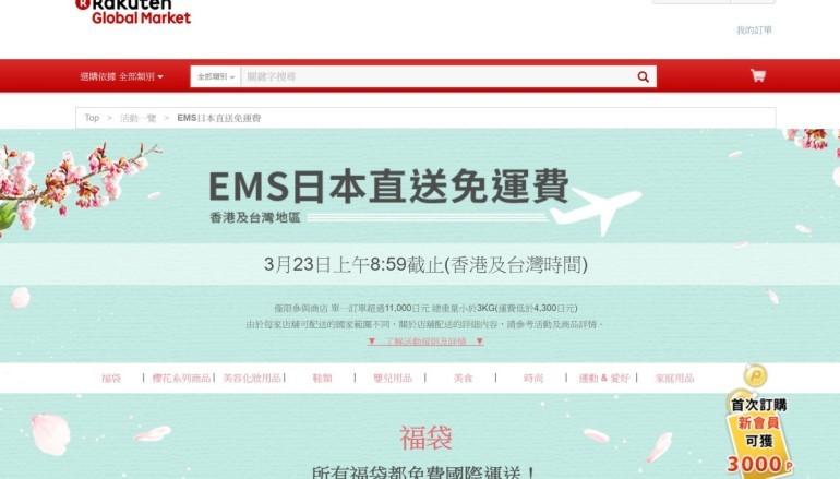 【網購】樂天EMS日本直送免運費  兼賺亞洲萬里通