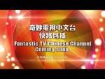 奇妙電視將於5月14日正式啟播。