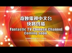 奇妙電視 77台 5月14日開台