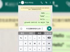 Whatsapp 隱藏字款你知唔知?!