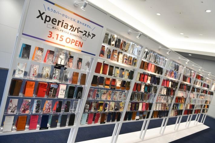 一家以 Xperia 手機套為主體的商店。