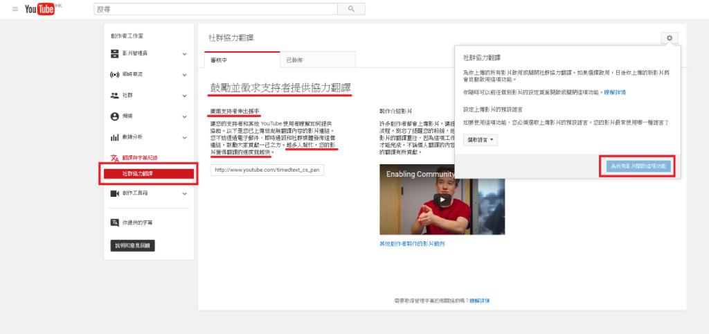 開啟「社群協力翻譯」後即可讓大家幫手翻譯影片