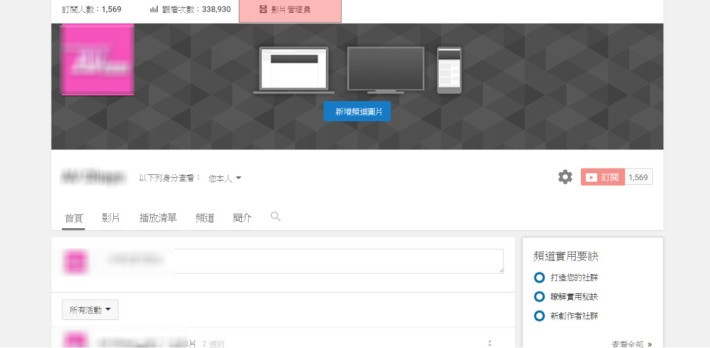 在自己的 youtube channel 內點選影片管理員。