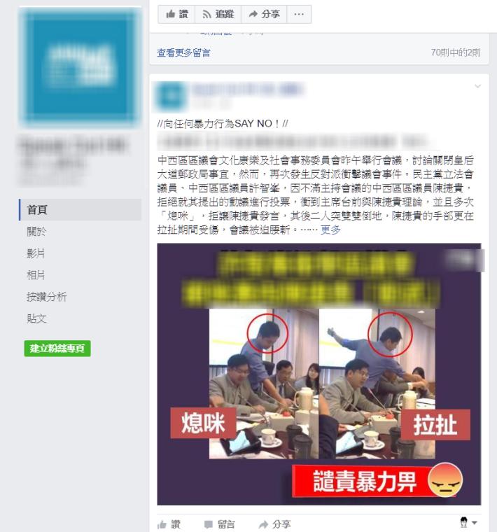 Facebook 上不少人會利用誤導性的報導作政治抹黑。