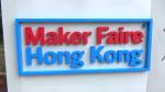 Maker Faire x 造大世界