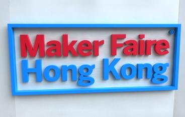 Maker Faire x 造大世界 創客大集合