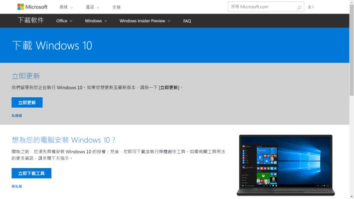 電腦符合升級要求的話會來到這個網頁,除了可以升級 Windows 10 之外,也可以下載 Media Creation Tool 裝 Windows 10 Creators Update 燒錄到 USB 或 DVD 以作全新安裝。