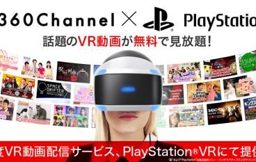 PlayStation VR 支援 360Channel 免費串流影片服務