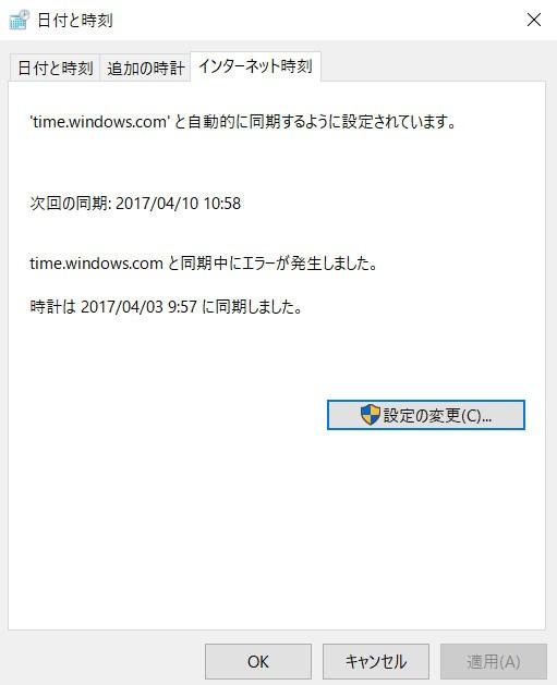 日本傳媒雖然沒有進入「異空間」,但就發現無法與時間伺服器同步。