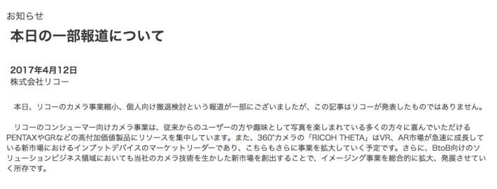 日本 Ricoh 回應表示,公司會繼續發展消費性攝影產品,並會積極發展 Theta 系列相機。