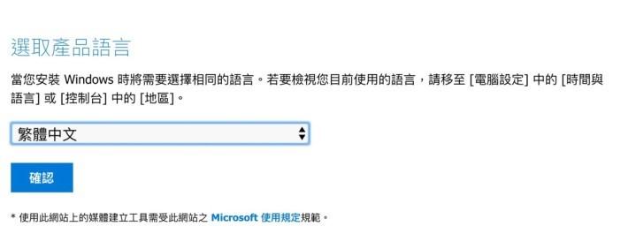 選擇繁體中文版