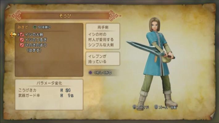 在新作裡,角色可以選配單手武器或雙手武器,角色造型也會隨之改變。