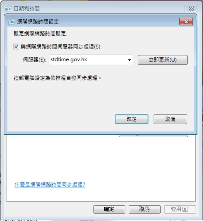 將伺服器改為「stdtime.gov.hk」就可以使用香港天文台的網絡時鐘服務