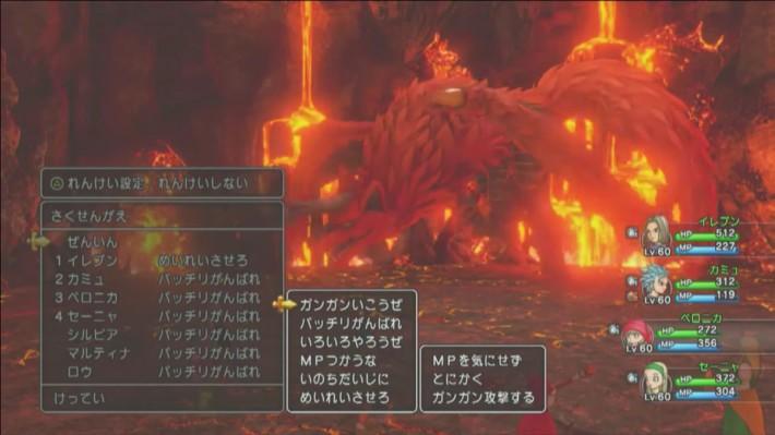 玩家可以設定各成員的戰鬥傾向