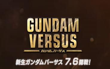 【萬眾期待】 Gundam Versus 7 月 6 日正式開戰!