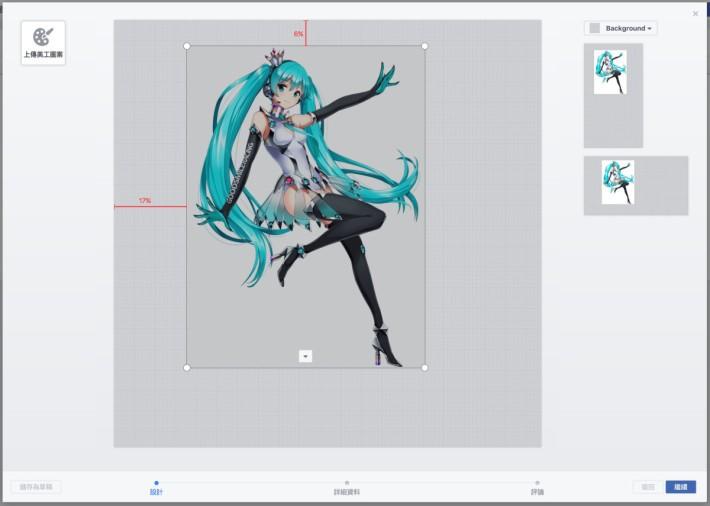 用戶可以匯入圖片來製作特效框,但不接受 GIF 圖(透明圖要用 PNG 格式來儲存)。匯入後可以隨意在畫布上移動,畫布會顯示該圖與邊框的相對距離。由於手機屏幕大小各有不同,所以特效框的元件位置是以相對位置來計算的。