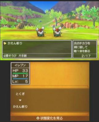 3DS 版裡的戰鬥沿用舊式畫面