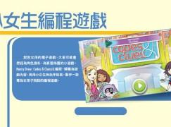 小女生編程遊戲 Nancy Drew:Codes & Clues