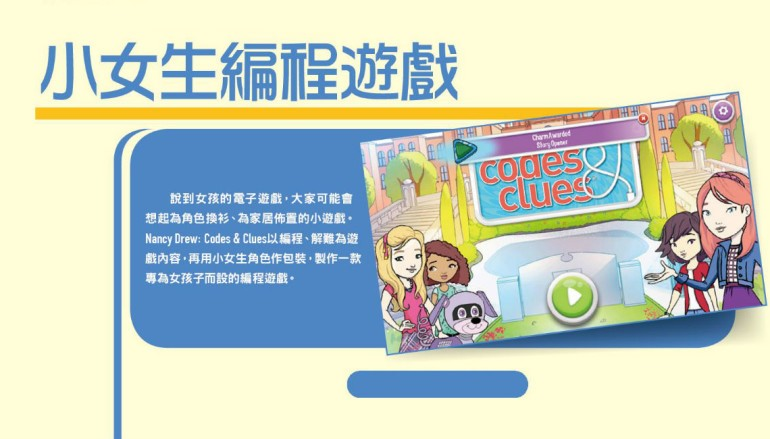 小女生編程遊戲 Nancy Drew:Codes & Clues