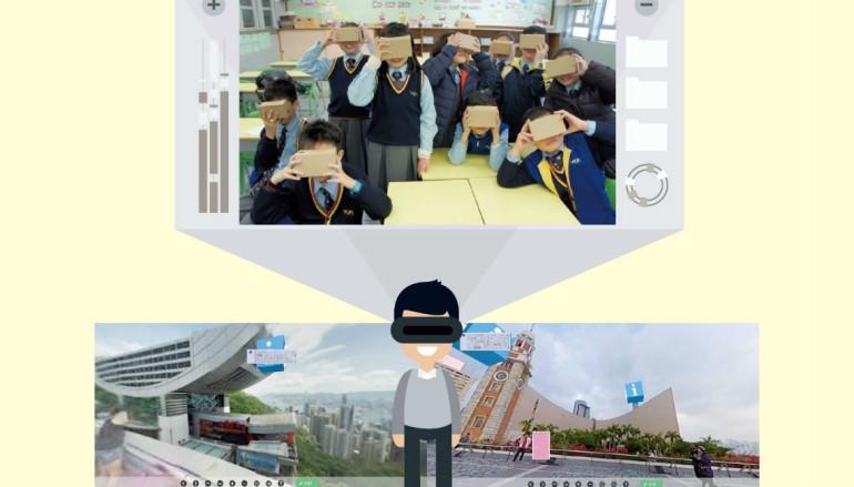 善用科技 VR 融入主題學習(上)