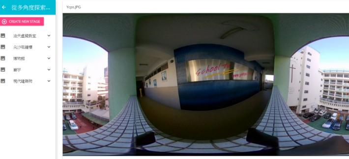 Step 1) 於EduVenture VR的電腦介面,教師可加入多個場景,包括360相片和360影片皆可。