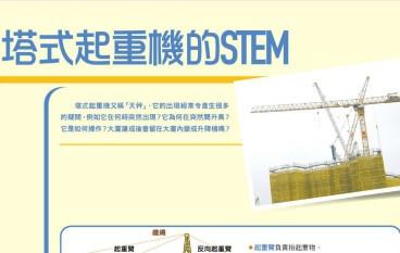 塔式起重機的 STEM