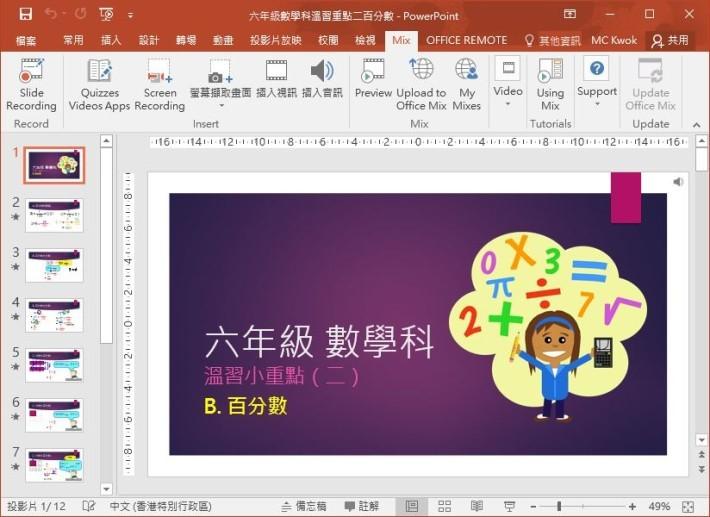Step 1:開啟 PowerPoint 後,置頂工具列會有 Mix 選項。