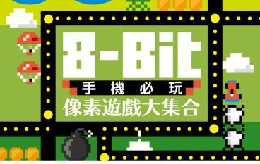 【#1235 50Tips】8-bit 手機必玩像素遊戲大集合