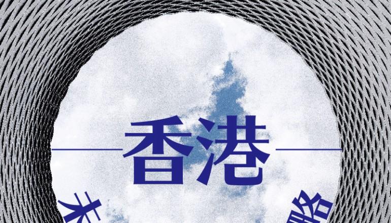 【#1235 Biz.IT】香港未來的科技策略