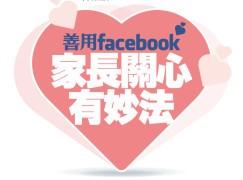 【#1235 eKids】善用 Facebook 家長關心有妙法