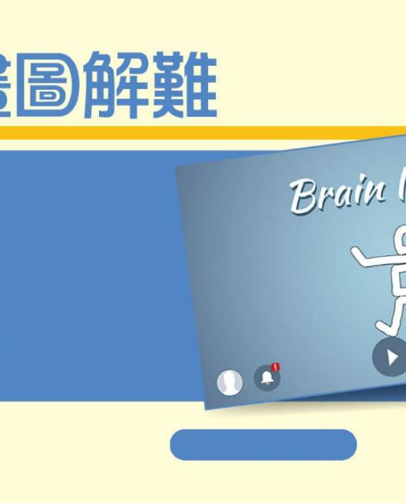 親手畫圖解難 Brain It On!