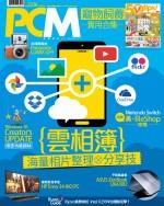 【#1236 PCM】雲相簿整理、備份、分享