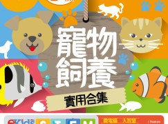 【#1236 50Tips】寵物飼養 實用合集