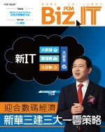 【#1236 Biz.IT】迎合數碼經濟 新華三建三大一雲策略