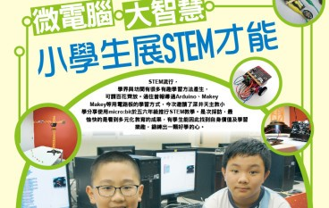【#1236 eKids】微電腦大智慧 小學生展 STEM 才能